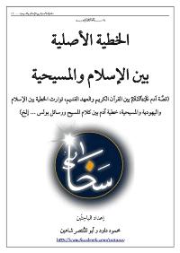 الخطية الأصلية بين الإسلام والمسيحية