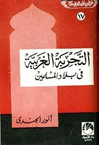 التجربة الغربية في بلاد المسلمين