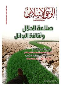 مجلة الوعي العدد 573