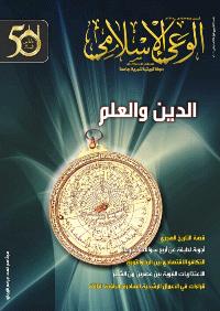 مجلة الوعي العدد 583