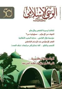 مجلة الوعي العدد 585