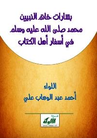 بشارات خاتم النبيين محمد في أسفار أهل الكتاب