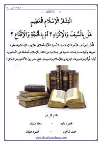 انتشار الإسلام العظيم