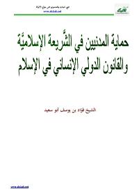 حماية المدنيين في الشَّريعة الإسلاميَّة والقانون الدولي الإنساني في الإسلام