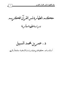 حكم الطهارة لمس القرآن الكريم
