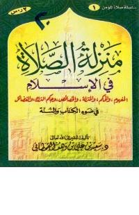 منزلة الصلاة في الإسلام في ضوء الكتاب والسنة