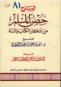 شرح حصن المسلم من أذكار الكتاب والسنة