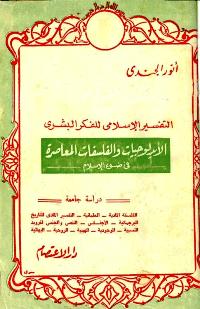 التفسير الإسلامي للفكر البشري الأيدلوجيات