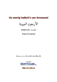 De veertig hadieths van Annawawi