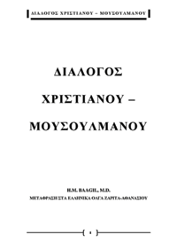 ΔΙΑΛΟΓΟΣ XPIΣTIANOY – MOYΣOYΛMANOY