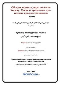 Обряды хаджа и умры согласно Корану, Сунне и преданиям праведных предшественников