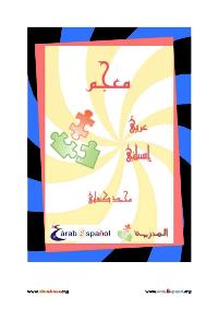 Diccionario Árabe – Español para principiantes, transliteración