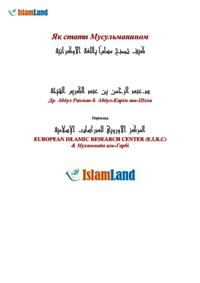Як стати Мусульманином