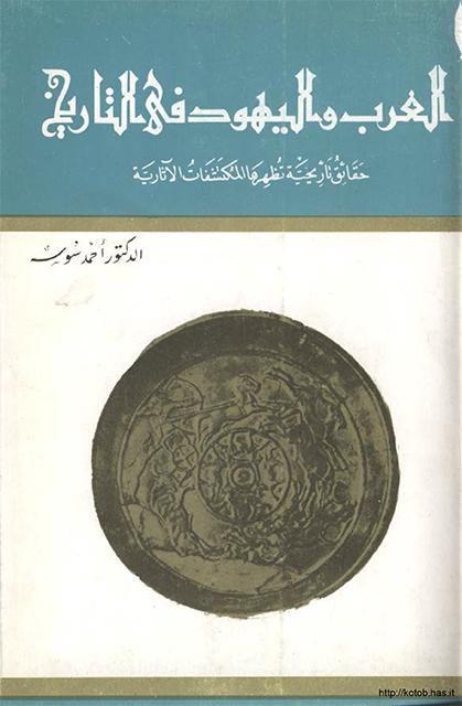 العرب واليهود في التاريخ - حقائق تاريخية تظهرها المكتشفات الآثارية