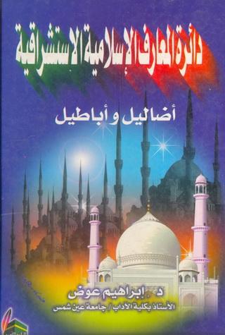 دائرة المعارف الإسلامية الاستشراقية أضاليل وأباطيل