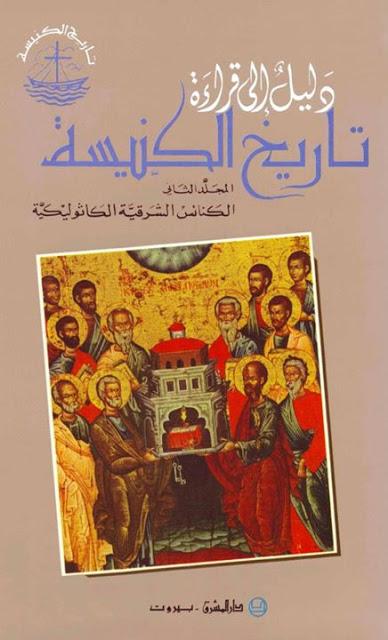 دليل إلى قراءة تاريخ الكنيسة المجلد الثاني الكنائس الشرقية الكاثوليكية