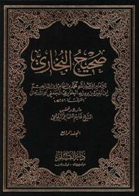مختصر صحيح البخاري باللغة الانجليزية- Mokhtasar Sahih AlBukhari