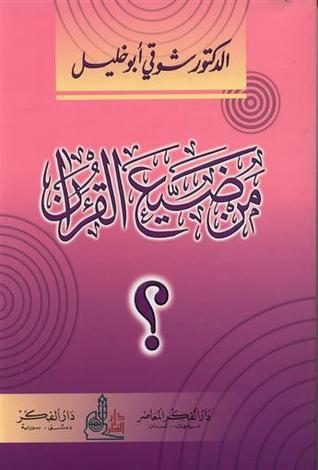 من ضيع القرآن؟
