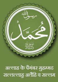 अल्लाह के पैगंबर मुहम्मद सल्लल्लाहु अलैहि व सल्लम