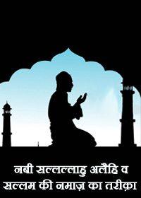 नबी सल्लल्लाहु अलैहि व सल्लम की नमाज़ का तरीक़ा
