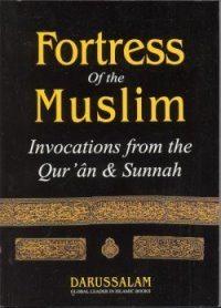 हिस्नुल मुस्लिम