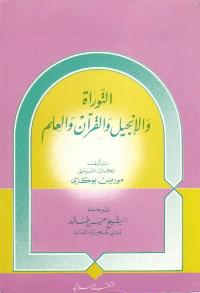 التوراة و الانجيل و القرآن والعلم