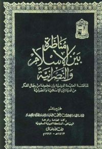 مناظرة بين الاسلام والنصرانية لمناقشة العقيدة الدينية بين مجموعة من رجال الفكر من الديانتين الاسلامية والنصرانية