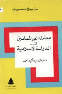 معاملة غير المسلمين في الدولة الاسلامية