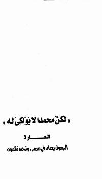 """..هتك الاستار عن خفايا كتاب """"فترة التكوين في حياة الصادق الآمين..""""لكن محمد لا بواكي له""""..العار"""