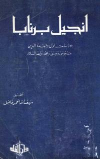 إنجيل برنابا و دراسات حول وحدة الدين عند موسى و عيسى و محمد عليهم السلام.