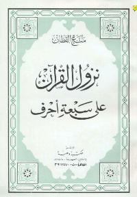 نزول القرآن على سبعة احرف