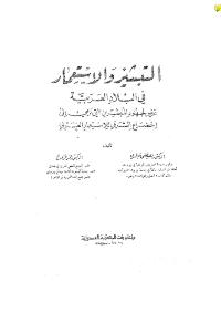التبشير و الاستعمار في البلاد العربية