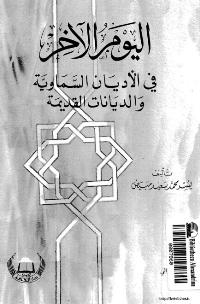 اليوم الآخر في الاديان السماوية و الديانات القديمة