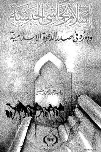 إسلام نجاشي الحبشة ودوره في صدر الدعوة الإسلامية