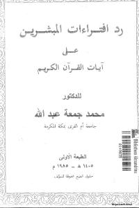 رد افتراءت المبشرين على آيات القرآن الكريم