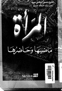 المرأة بين ماضيها و حاضرها