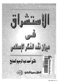 الاستشراق في ميزان نقد الفكر الاسلامي