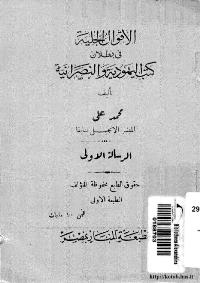 الاقوال الجلية فى بطلان كتب اليهودية و النصرانية