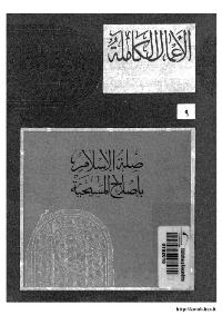 صلة الاسلام بإصلاح المسيحية