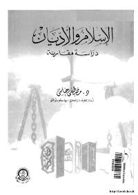 الاسلام و الاديان….دراسة مقارنة