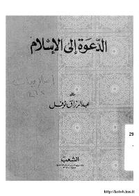 الدعوة الى الاسلام