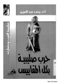 حرب صليبية بكل المقاييس