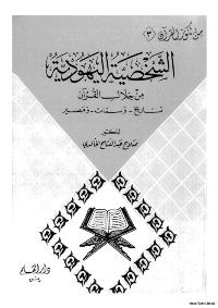الشخصية اليهودية من خلال القرآن.. تاريخ – و سمات – ومصير