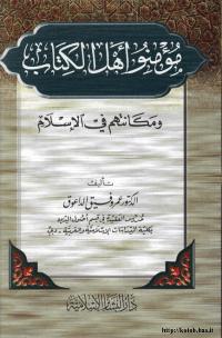مؤمنوا اهل الكتاب و مكانتهم في الاسلام