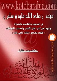 محمد صلى الله عليه و سلم في الترجوم و التلمود و التوراة
