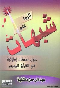 الرد على شبهات حول أخطاء إملائية في القرآن الكريم