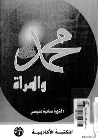 محمد صلى الله عليه و سلم و المرأة