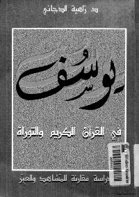 يوسف عليه السلام بين القرآن الكريم والتوراة