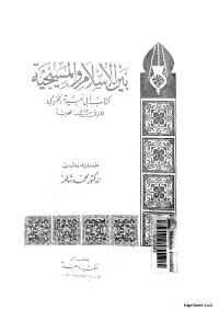 بين الاسلام والمسيحية