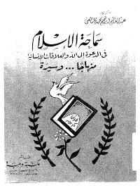 سماحة الاسلام في الدعوة الى الله